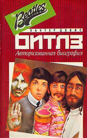 The Beatles - Yesterday - минус